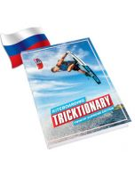 Kiteboarding Tricktionary - Twintip Edition - Русский